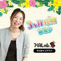 株式会社 PIALab. 徳島おもてなしセンター