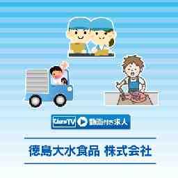 徳島大水食品 株式会社