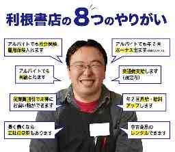 利根書店上田国分店