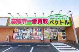 VECTORベクトル高崎高関店