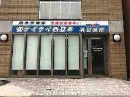 テイケイ西日本 呉営業所