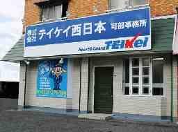 テイケイ西日本 可部事務所