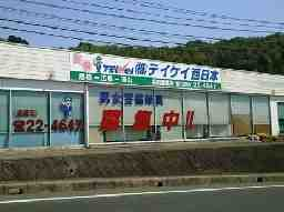 テイケイ西日本 浜田営業所