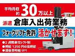 日発運輸株式会社 玉島倉庫