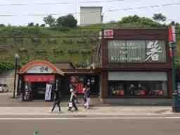 手作り箸工房「遊膳」 小樽店