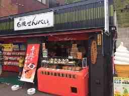 おかき処「寺子屋本舗」 小樽店