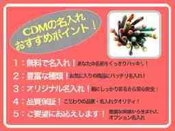 株式会社cdm