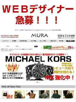 MURA株式会社