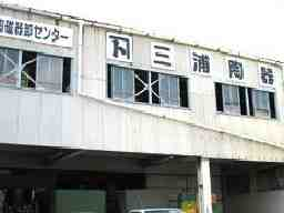 三浦陶器株式会社