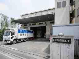 株式会社富澤商店 相模原製造工場