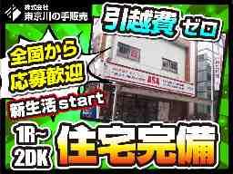 株式会社東京川の手販売