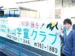 前山学童クラブ