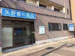 矢野眼科医院