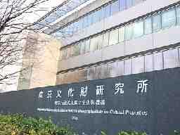 独立行政法人国立文化財機構 東京文化財研究所