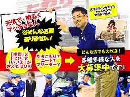 株式会社ヒカリ引越しセンター