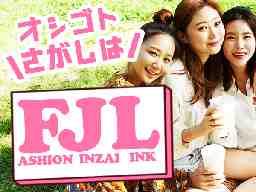 FJL(株)採用係