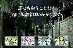 山陽新聞販売株式会社