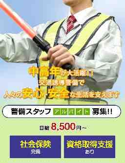 株式会社東伸警備