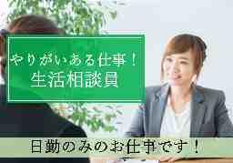 鳥取介護求人・転職センター