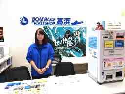 日本トーター ボートレースチケットショップ高浜事業所