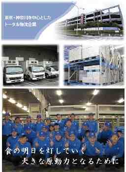 東栄興業株式会社 東扇島第二物流センター
