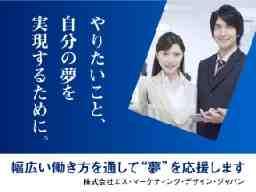 株式会社エス・マーケティング・デザイン・ジャパン四国支店