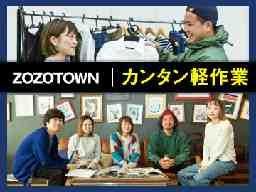 ZOZOTOWN※ 株 ZOZO