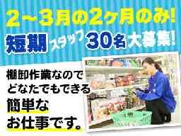 株 P&P・インベックス 長野オフィス