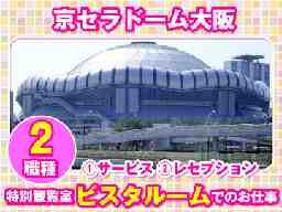 京セラドーム大阪ビスタルーム(アクティオ株式会社)
