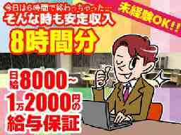 株式会社トライアンフ 九州オフィス