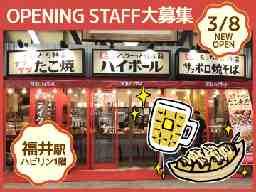 タコとハイボール 福井駅前店