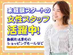 株式会社UFジャパン 福岡営業所