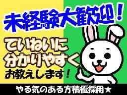 SOGO-PLANT 大津営業所 Z004320