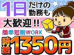 株式会社リージス・ジャパン 名古屋大型店DO