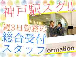 ハウジング・デザイン・センター神戸(HDC)