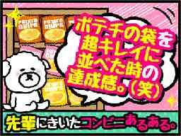 インプルーブ株式会社 お仕事No.52T284W