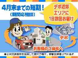 株式会社ゼロ・プラス関東 郡山デポ
