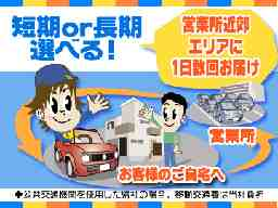 株式会社ゼロ・プラス関東