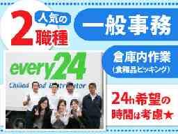 ダイセーエブリー24株式会社