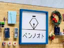 文具専門店「ペンノオト」 加藤憲G.R.S.株式会社