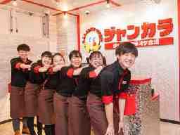 ジャンボカラオケ広場 天満駅前店