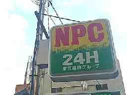 NPC24H 西心斎橋第1・第2パーキング