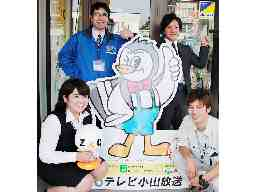 テレビ小山放送株式会社