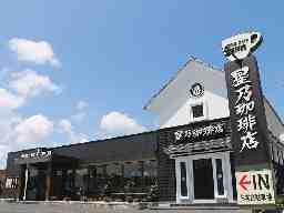 星乃珈琲店 1 鯖江神明店 2 福井江守店