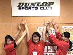 ダンロップスポーツクラブ公津の杜