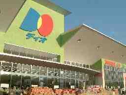 ディオ 岡山西店