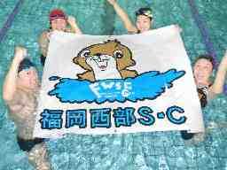 福岡西部スイミングクラブ/B-dropスイミングクラブ