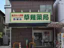 株式会社草薙薬局