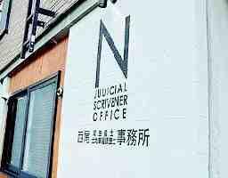 西尾司法書士事務所