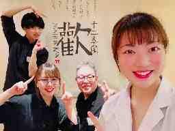 <十二季家 歓-かん->京都店
